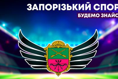zaporozhczev-zovut-na-krutoj-sportivnyj-prazdnik.png