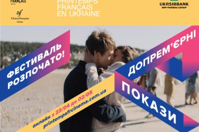 zaporozhczy-mogut-besplatno-posmotret-novye-franczuzskie-filmy.png