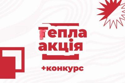 zaporozhczy-mogut-pozhertvovat-teplye-veshhi-i-poluchit-za-eto-podarok.jpg