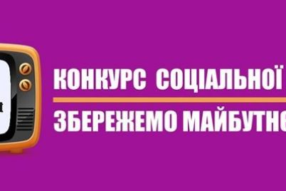 zaporozhczy-mogut-snyat-soczialnuyu-reklamu-i-poluchit-prizy.jpg