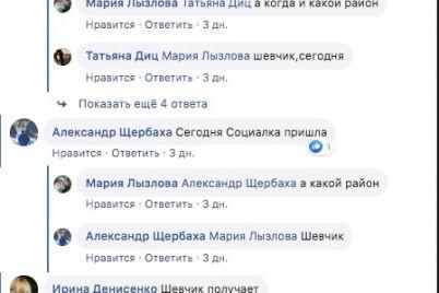 zaporozhczy-nachali-panikovat-iz-za-zaderzhki-soczvyplat-v-chem-delo-1.jpg