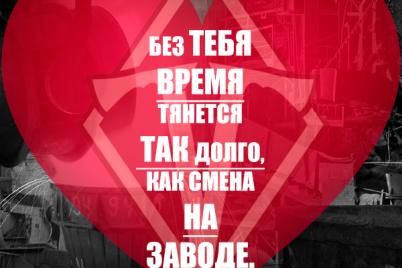 zaporozhczy-originalno-priznalis-v-lyubvi-rodnomu-gorodu-foto.png