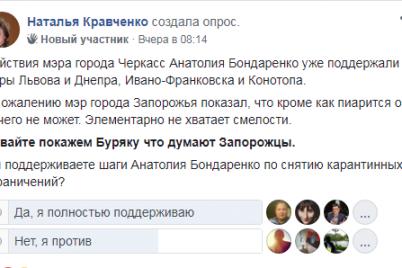 zaporozhczy-podderzhivayut-mera-cherkass-v-voprose-karantina-i-prosyat-togo-zhe-ot-buryaka.png