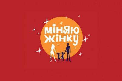 zaporozhczy-proslavilis-na-vseukrainskom-teleshou-video.jpg