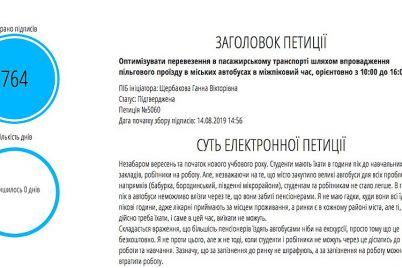 zaporozhczy-prosyat-zapretit-pensioneram-ezdit-v-transporte-v-chasy-pik.jpg