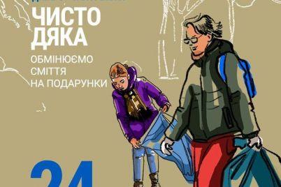 zaporozhczy-smogut-obmenyat-musor-na-podarki.jpg