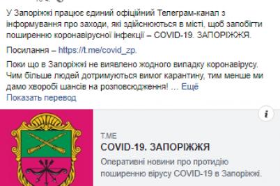 zaporozhczy-smogut-sledit-za-rasprostraneniem-koronavirusa-v-telegram.png