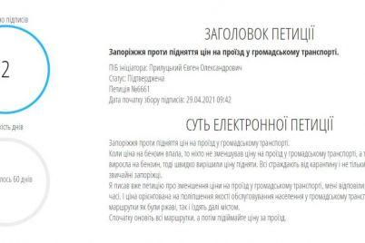 zaporozhczy-sobirayut-podpisi-protiv-povysheniya-czen-na-proezd-peticziya.jpg
