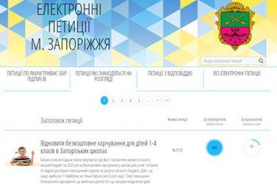 zaporozhczy-v-ocherednoj-raz-podderzhali-peticziyu-o-besplatnom-pitanii-dlya-shkolnikov.jpg
