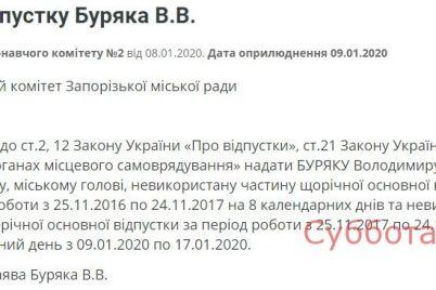 zaporozhe-ostaetsya-bez-gorodskogo-glavy.jpg