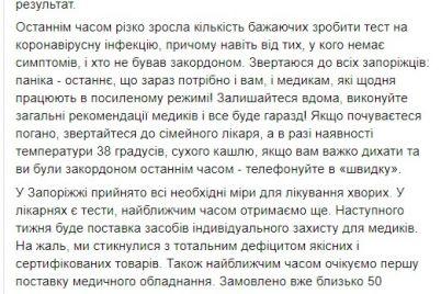 zaporozhe-stolknulos-s-problemoj-pokupki-kachestvennyh-mediczinskih-tovarov.jpg