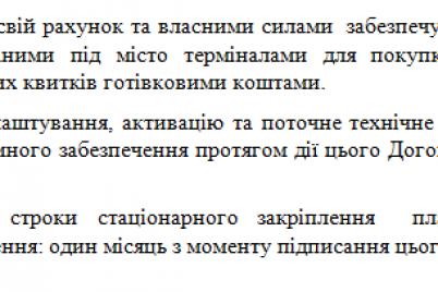 zaporozhelektrotrans-sobiraetsya-zakazat-eshhe-682-validatora-50-mobilnyh-terminalov-i-16-ustrojstv-dlya-pokupki-razovyh-biletov.png