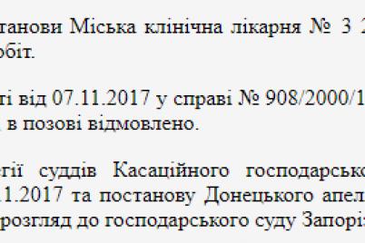 zaporozhproekt-suditsya-s-gorodskoj-bolniczej-za-dolg-v-chetvert-milliona-griven.png