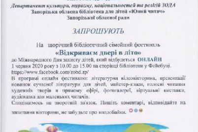 zaporozhskaya-biblioteka-provedet-onlajn-festival-dlya-detej.jpg