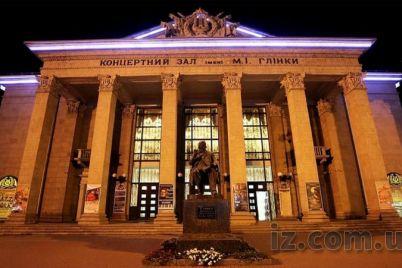 zaporozhskaya-filarmoniya-otmechaet-den-rozhdeniya.jpg