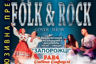 zaporozhskaya-filarmoniya-ustroit-v-kieve-muzykalnyj-prazdnik-po-kazaczki.jpg