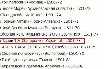 zaporozhskaya-komanda-kvn-vystupit-v-novoj-rossijskoj-lige-smeha.jpg
