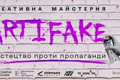 zaporozhskaya-molodezh-mozhet-posorevnovatsya-za-dengi-na-sozdanie-murala.jpg