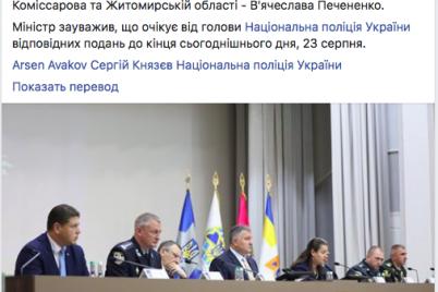 zaporozhskaya-oblast-proshhaetsya-s-glavoj-policzii-sergeem-komissarovym.png