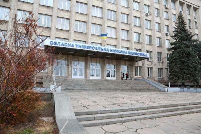 zaporozhskaya-oblastnaya-biblioteka-poluchit-2-milliona-griven-na-sistemu-protivopozharnoj-bezopasnosti.jpg