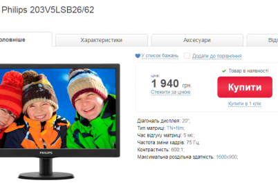 zaporozhskaya-politehnika-zakupila-monitory-po-zavyshennym-v-poltora-raza-czenam.png