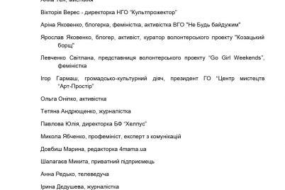 zaporozhskie-aktivisty-zhurnalisty-inzhenery-i-hudozhniki-poprosili-samardaka-ubrat-marchenko-s-dolzhnosti-gendernogo-upolnomochennogo.jpg