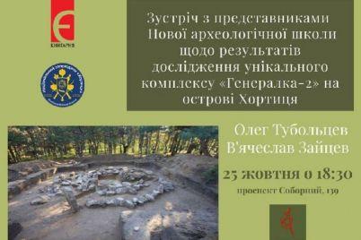 zaporozhskie-arheologi-rasskazhut-o-tajnah-horticzy.jpg