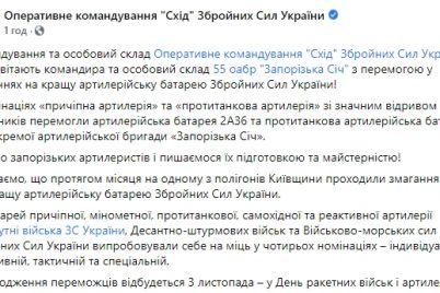 zaporozhskie-artilleristy-stali-luchshimi-v-ukraine-na-sorevnovaniyah-vsu-foto.jpg
