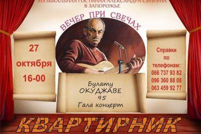 zaporozhskie-bardy-otmetyat-yubilej-bulata-okudzhavy.jpg