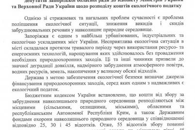 zaporozhskie-deputaty-hotyat-izmenit-shemu-pereraspredeleniya-ekonaloga.png