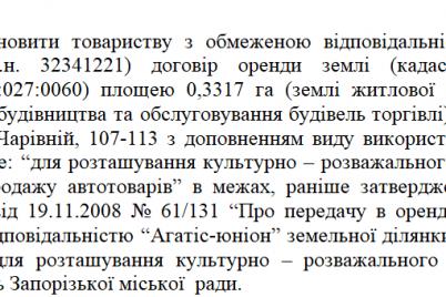 zaporozhskie-deputaty-prodlili-dogovor-arendy-kommersantam-dlya-stroitelstva-kulturno-razvlekatelnogo-czentra.png