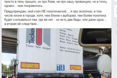 zaporozhskie-ekoaktivisty-byut-trevogu-iz-za-novyh-zakonoproektov-po-vvozu-poderzhannyh-avto.jpg