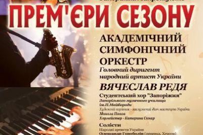 zaporozhskie-kompozitory-pokazhut-chto-oni-sozdayut.jpg