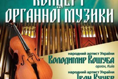 zaporozhskie-melomany-uslyshat-organ.jpg
