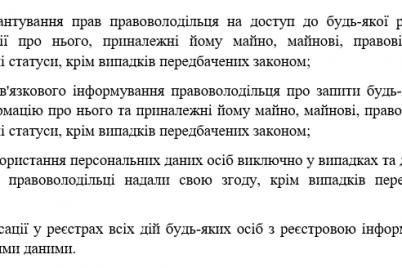 zaporozhskie-nardepy-reshili-izmenit-rabotu-elektronnyh-reestrov.png