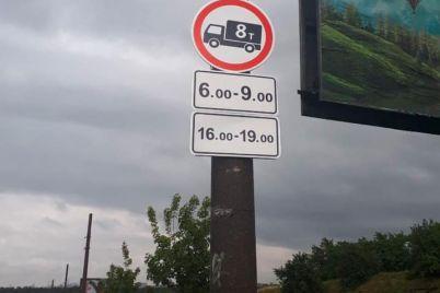 zaporozhskie-patrulnye-napomnili-o-zaprete-dlya-gruzovikov-na-plotine-i-mostah.jpg