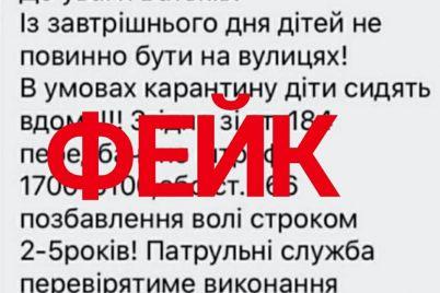 zaporozhskie-policzejskie-preduprezhdayut-o-rasprostranenii-fejkovyh-novostej.jpg