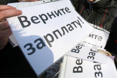 zaporozhskie-predpriyatiya-dolzhny-svoim-sotrudnikam-138-millionov-dolgi-poyavilis-i-pered-byudzhetnikami.jpg
