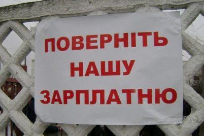 zaporozhskie-predpriyatiya-dolzhny-svoim-sotrudnikam-98-millionov.jpg