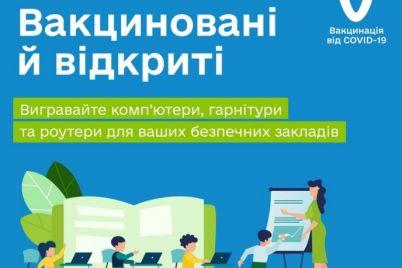 zaporozhskie-shkoly-mogut-vyigrat-kompyutery.jpg