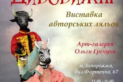 zaporozhskie-umelczy-skrestili-lyudej-i-zhivotnyh.jpg