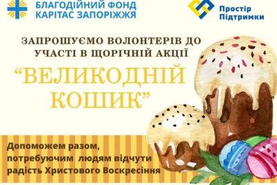 zaporozhskie-volontery-sobirayut-pashalnye-korzinki-dlya-maloimushhih-kak-im-pomoch.jpg