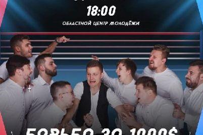 zaporozhskie-yumoristy-poshutyat-na-1000-dollarov.jpg