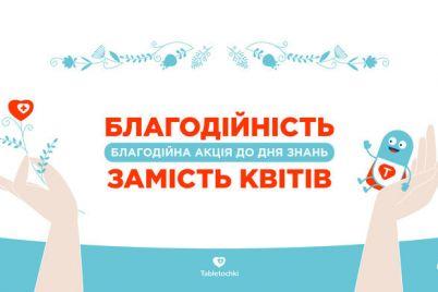 zaporozhskih-shkolnikov-priglashayut-prisoedinitsya-k-akczii-blagotvoritelnost-vmesto-czvetov.jpg