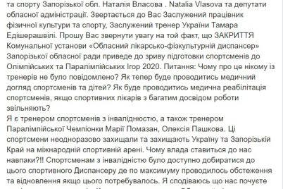 zaporozhskih-sportsmenov-nekomu-lechit-profilnyj-dispanser-zakryvayut-vrachej-uvolnyayut.jpg