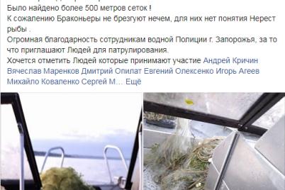 zaporozhskij-aktivist-pochistil-seti-brakonerov-i-zabral-sebe-rybu-poest-foto.png