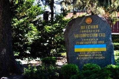 zaporozhskij-botanicheskij-sad-otkryl-svoi-dveri-dlya-posetitelej-foto.jpg
