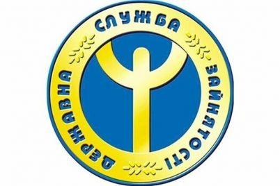 zaporozhskij-czentr-zanyatosti-pereshel-na-udalennuyu-rabotu-kak-svyazatsya.jpg