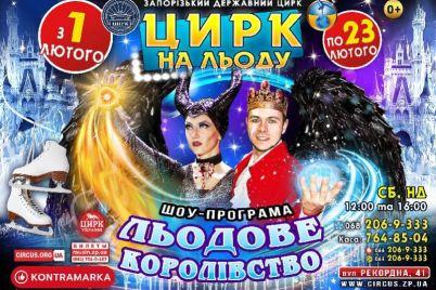 zaporozhskij-czirk-prevratyat-v-katok.jpg