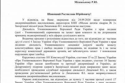 zaporozhskij-gorzdrav-provedet-proverku-i-besedu-s-glavvrachom-kotoraya-nenavistnicheski-vyskazalas-v-adres-lgbt-soobshhestva.jpg